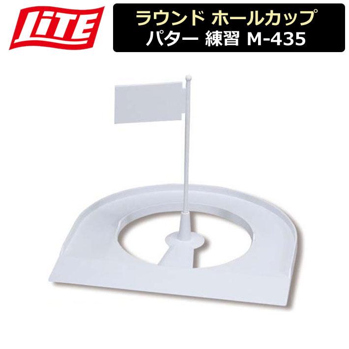 ゴルフ GOLF 合格 取り寄せ商品 ライト LITE ラウンド M-435 高品質新品 練習 ホールカップパター 本物