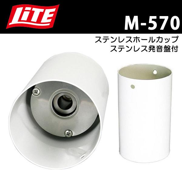 【取り寄せ商品】【ライト】ステンレス ホール カップ M-570ホームグリーン 庭【LITE】