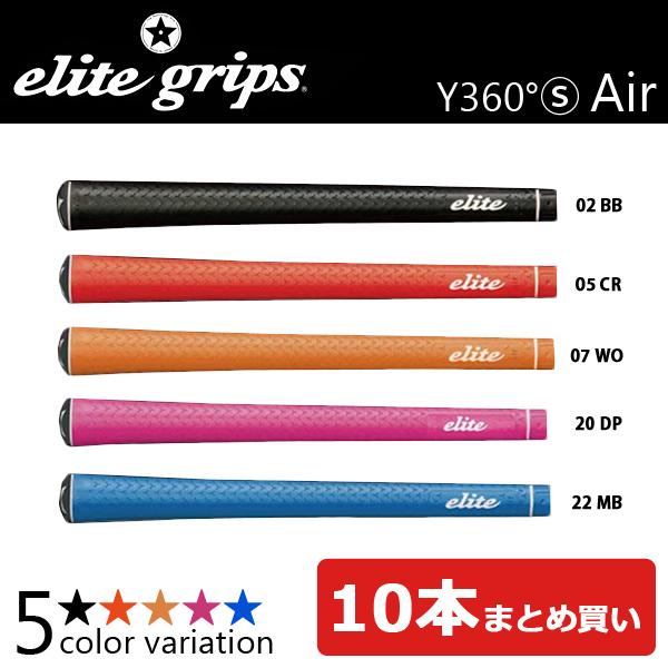 【10本セット】【取り寄せ商品】【エリート】Y360S Air グリップ【elite】