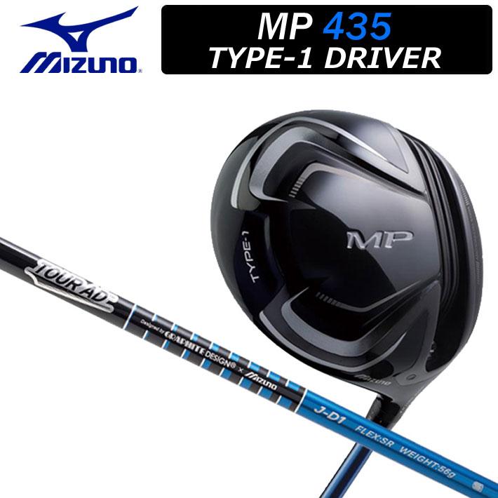 【2017年モデル】【ミズノ】MP 435 TYPE-1 DRIVERエムピー タイプ1 ドライバーTour AD J-D1 カーボンシャフト【MIZUNO】【日本正規品】