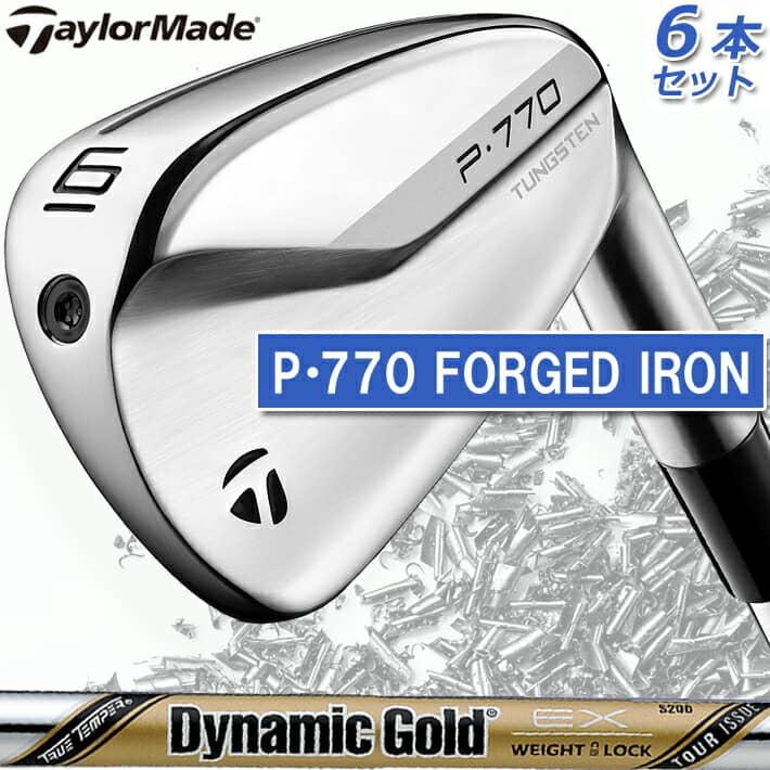 ゴルフ 25%OFF GOLF クラブ CLUB 2020年モデル テーラーメイド P770 FORGED IRON 低価格 フォージド アイアンセット6本セット スチールシャフト S200 Dynamic 日本正規品 ISSUE #5~PW 送料無料 TOUR TaylorMade EX Gold
