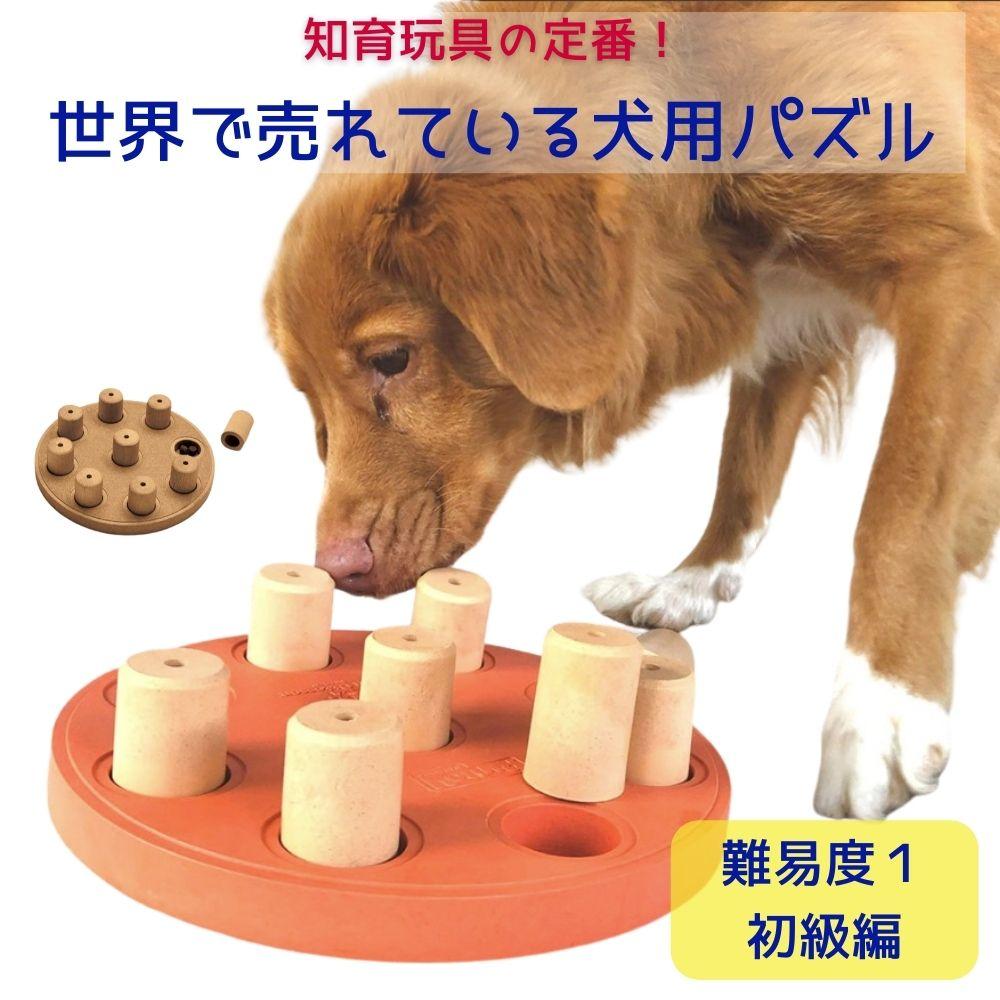 世界中で売れまくっている犬用パズル 難易度レベル1 スーパーセール5%オフ 正規販売店 犬用 知育玩具 パズル 難易度1 おもちゃ 知育トイ 大特価 えさ 餌 大型犬 正規品 ニーナオットソン Smart ノーズワーク スピード対応 全国送料無料 Nina Dog 中型犬 Ottoson ドッグスマート 餌入れ 小型犬