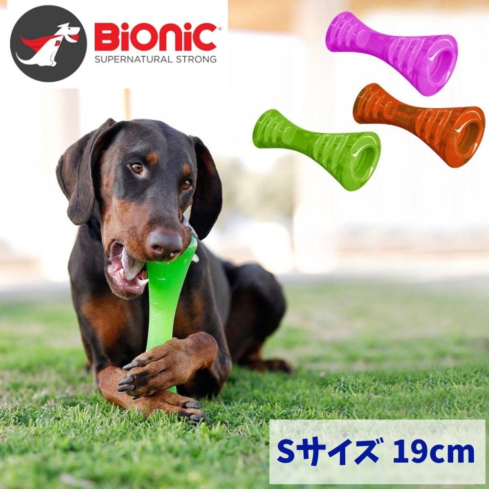 アメリカのペットブランド Outward Hound Bionicの丈夫なおもちゃ 3サイズ 3カラーのラインナップ テレビで話題 小型犬 中型犬 大型犬 あらゆる犬種のワンちゃんに ビオニック 誕生日プレゼント 送料無料 Bionic 犬用 丈夫 水に浮く おもちゃ Sサイズ アーバンスティック 長持ち アウトワードハウンド