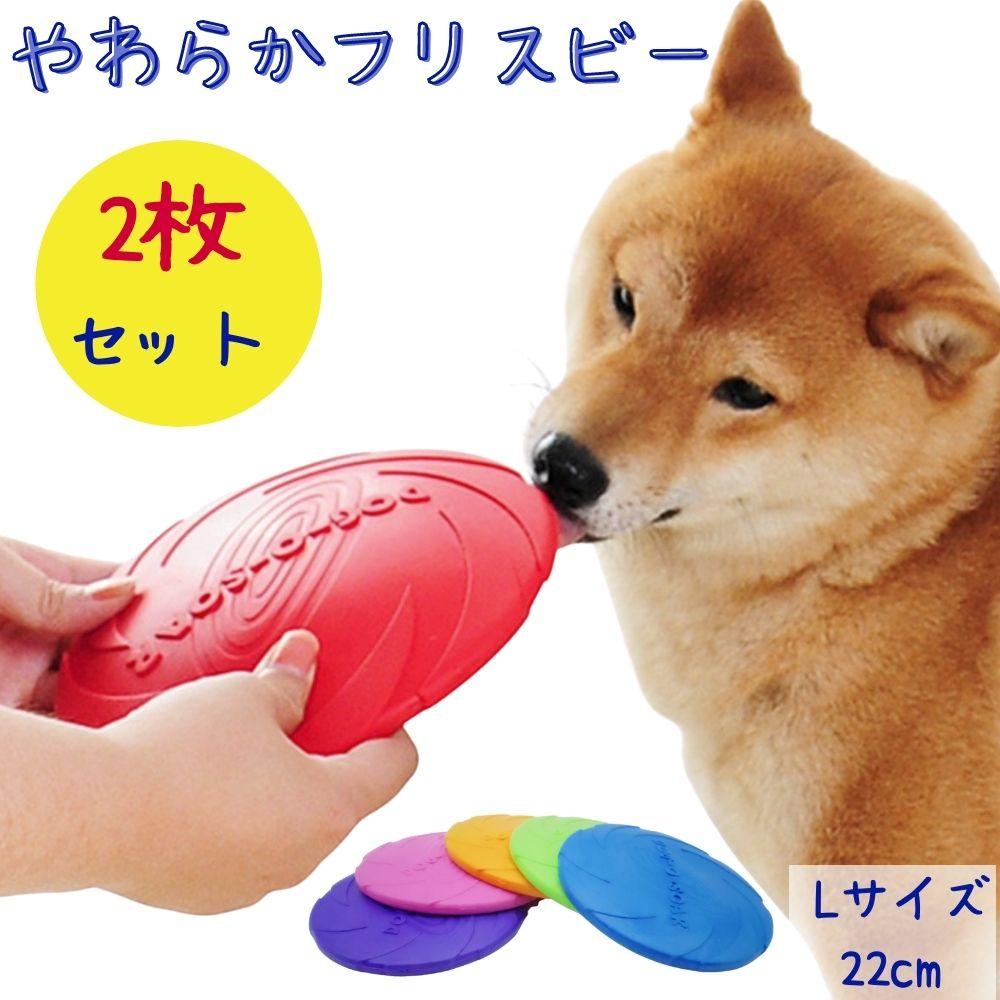犬用 フリスビー 大好評です 2枚セット 柔らかい 水に浮く 出色 キャッチしやすい 軽い 丈夫 ラバー ゴム 投げるおもちゃ Lサイズ シリコン