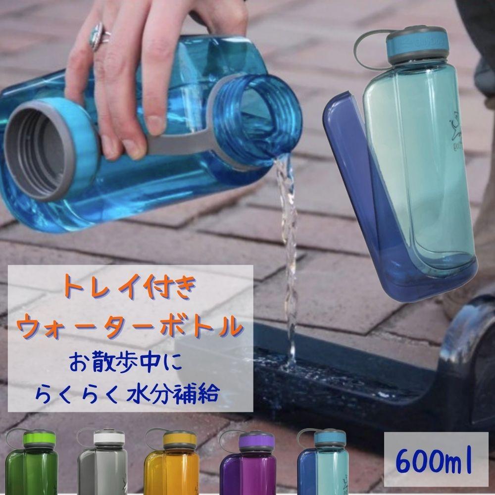 お散歩中に楽々水分補給 犬と人間が同じ水筒から水を飲めます 犬用 ウォーターボトル 600ml 水筒 オリードッグ 持ち運び OllyDog 便利 おしゃれ かわいい 中古 公式