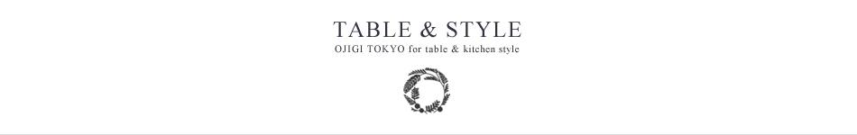TABLE & STYLE:スタイルのあるテーブル空間を。テーブルウエアのセレクトショップです。