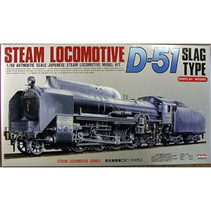 1/50 プラモデル【ディスプレイモデル 蒸気機関車 D51(ナメクジ)】MICRO ACE(マイクロエース)、アリイ(有井製作所)
