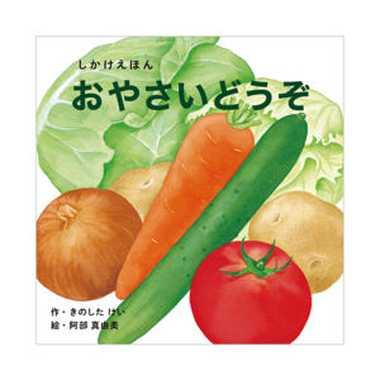 しかけ絵本 KE-WC57 おやさいどうぞ コクヨ 倉 日本メーカー新品