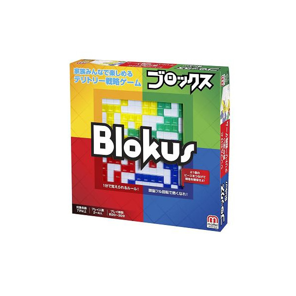 ボードゲーム【テリトリー戦略ゲーム ブロックス】mattel GAMES