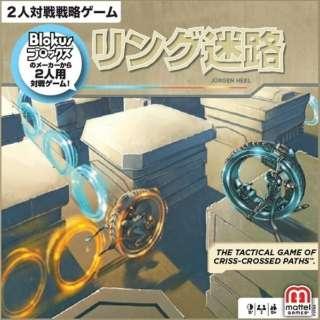 ボードゲーム【FVF84 リング迷路】mattel