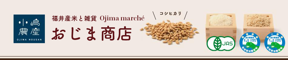 福井のこだわりのお米屋さん:おいしいお米の通販・販売、玄米の通販・販売の「小嶋農産」
