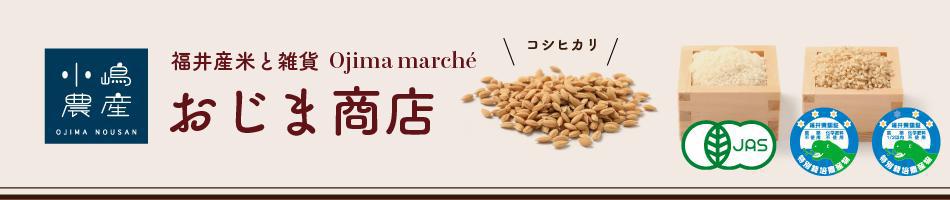 福井産米と雑貨 おじま商店:有機・無農薬のコシヒカリを育てる小嶋農産「お米と雑貨のおじま商店」