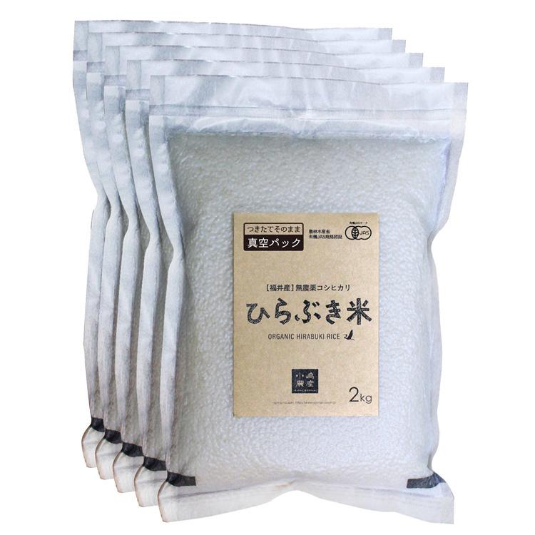 小嶋農産/コシヒカリ/JAS認定無農薬 真空パック 産地直送/福井県/2kg×5個 10kgセット