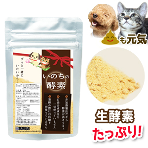 犬 猫 いのちの酵素(粉末50g) 無添加 ペット酵素 ペットサプリ/ペットフード に ふりかけ/犬 猫  食事療法 をする時に/ペット サプリメント 国産