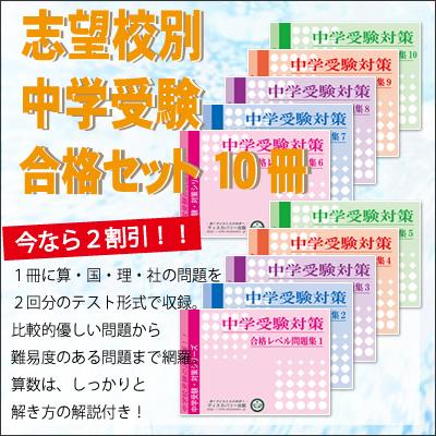 【送料・代引手数料無料】幸福の科学学園中学校・受験合格セット(10冊)