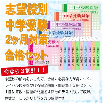 【送料・代引手数料無料】青丘学院つくば中学校・2ヶ月対策合格セット(15冊)
