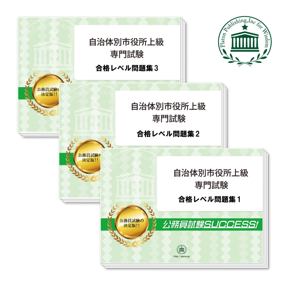 送料 代引手数料無料 下関市職員採用 3冊 格安 上級:事務系 専門試験合格セット 春の新作続々