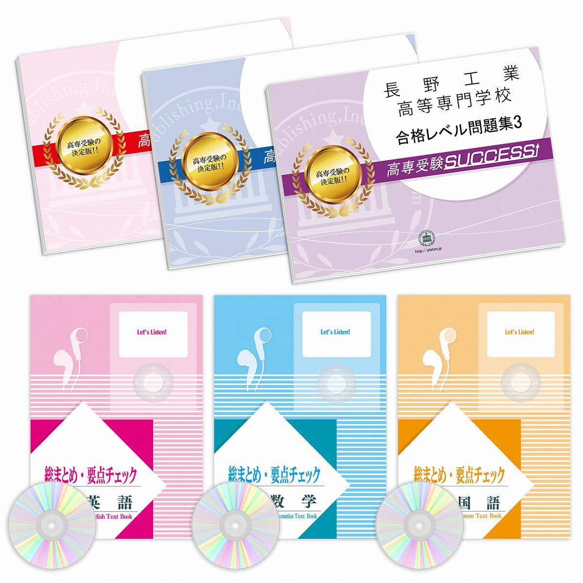 【送料・代引手数料無料】長野工業高等専門学校受験合格セット(6冊)