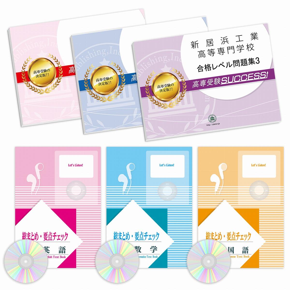 【送料・代引手数料無料】新居浜工業高等専門学校受験合格セット(6冊)