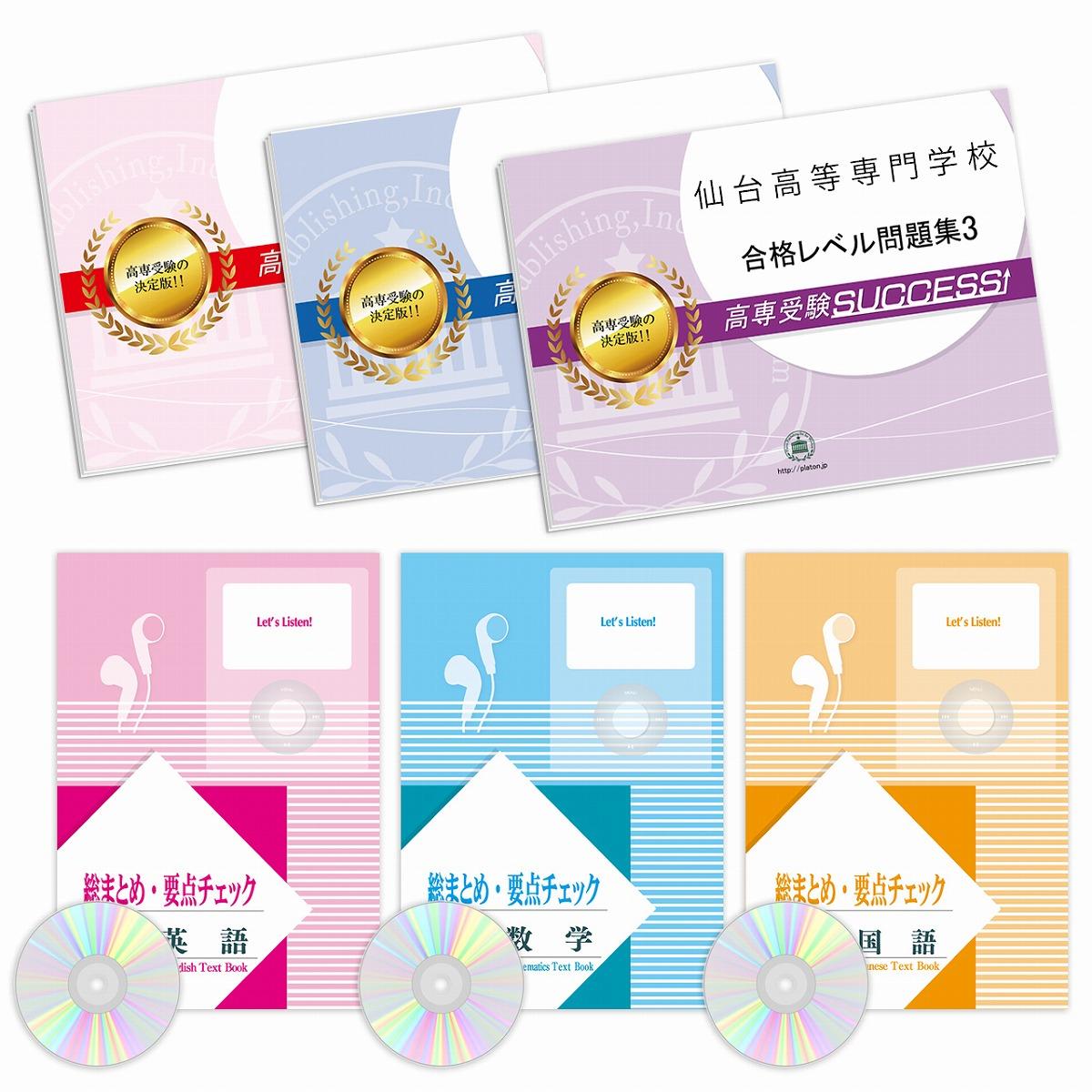 【送料・代引手数料無料】仙台高等専門学校受験合格セット(6冊)