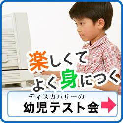 【送料・代引手数料無料】小学校受験・幼児テスト連続受験5回