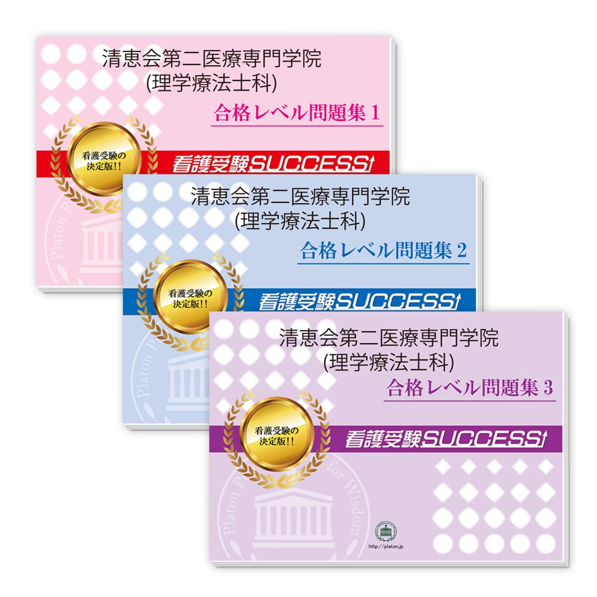【送料・代引手数料無料】サンプル受験合格セット(3冊)