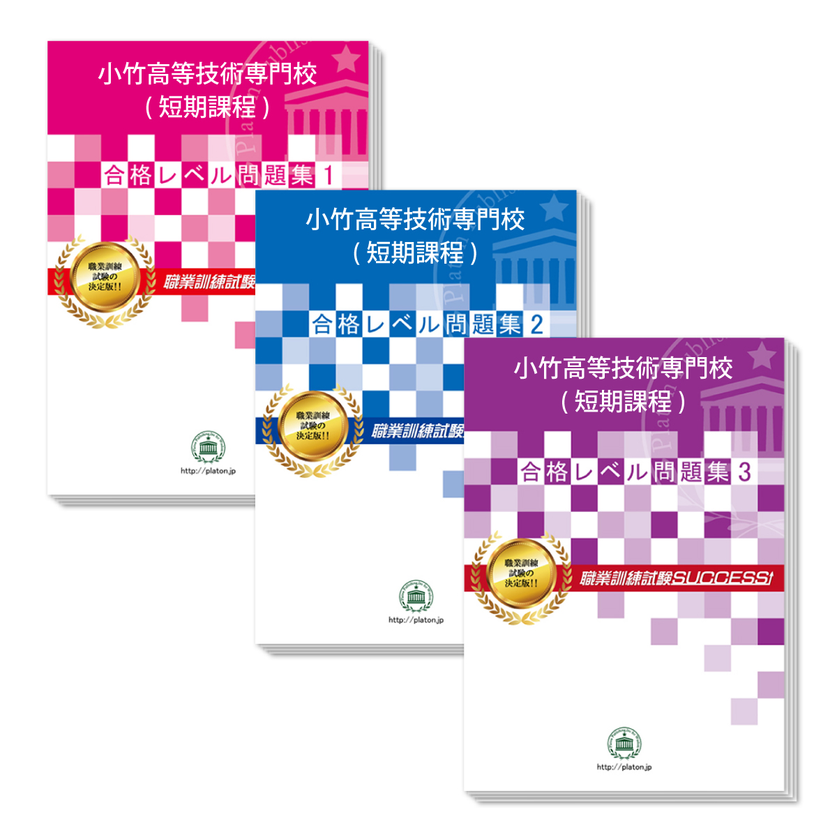 送料 高級品 代引手数料無料 小竹高等技術専門校 短期課程 3冊 最安値 受験合格セット問題集