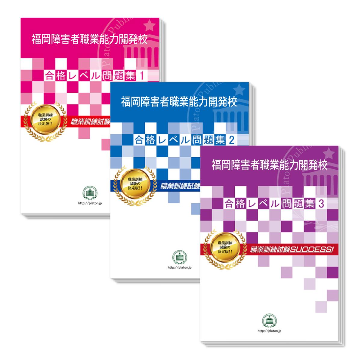 蔵 送料 代引手数料無料 福岡障害者職業能力開発校 受験合格セット問題集 3冊 メーカー直送
