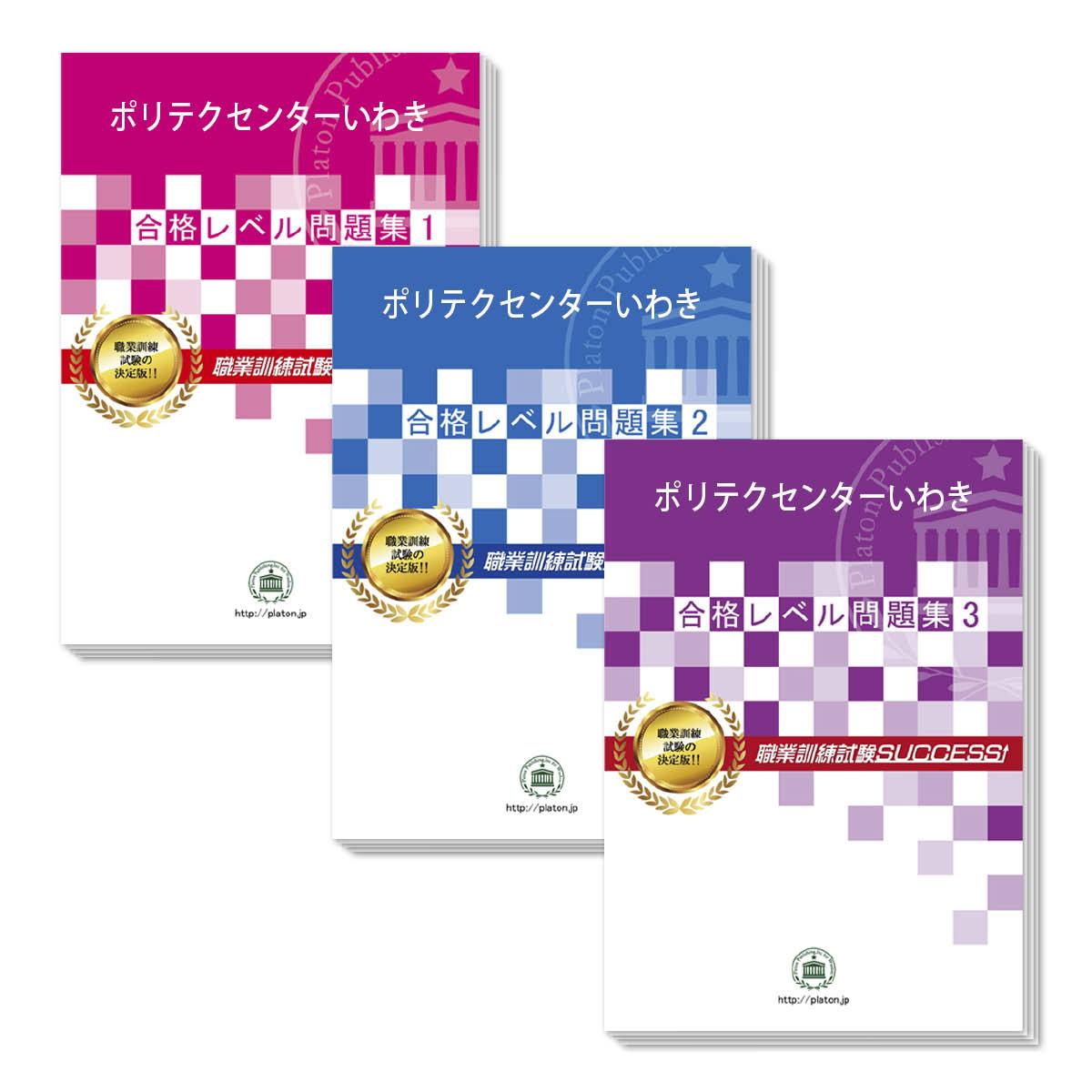 送料 代引手数料無料 メーカー直送 評価 ポリテクセンターいわき 受験合格セット問題集 3冊