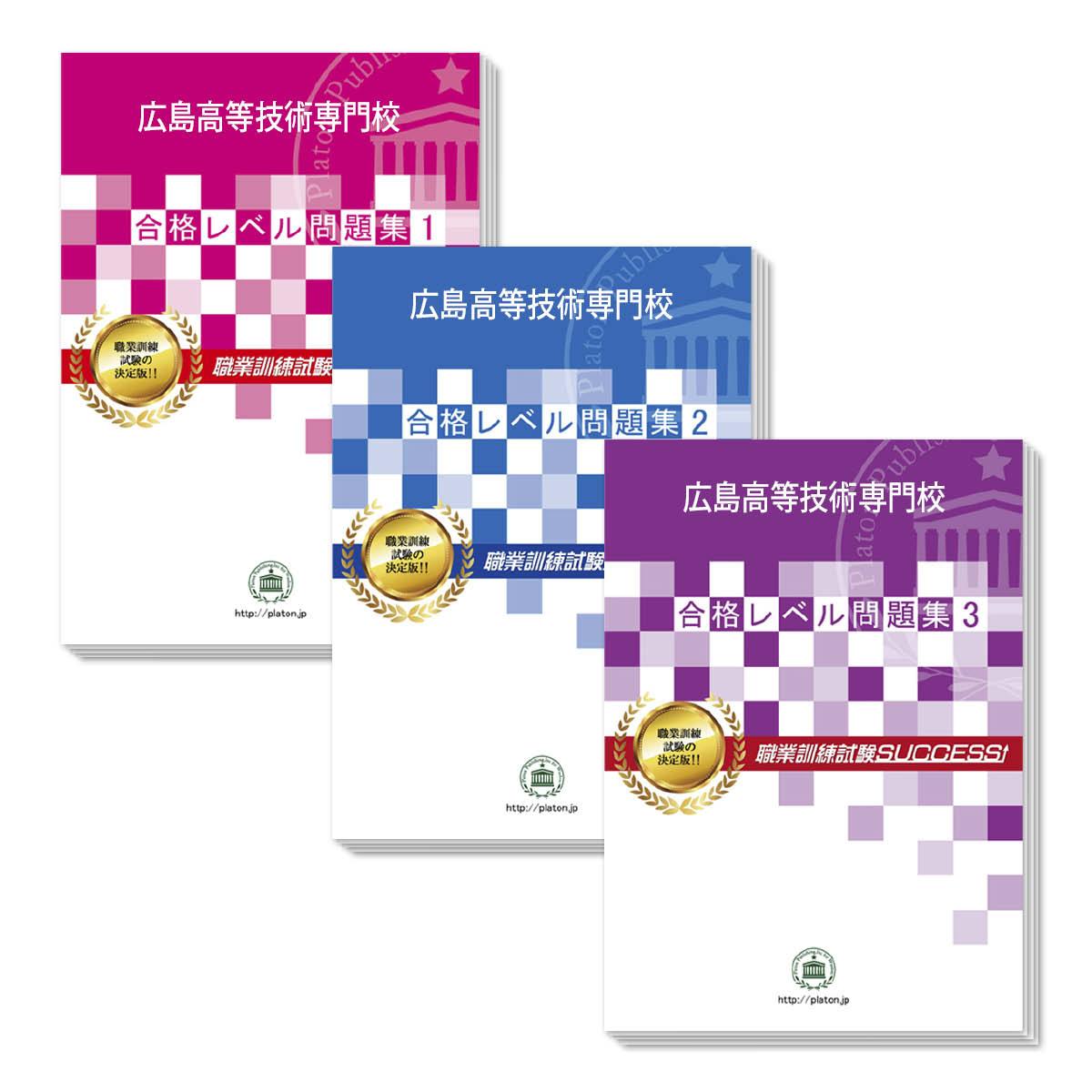 お得セット 送料 新色追加して再販 代引手数料無料 広島高等技術専門校 3冊 受験合格セット問題集