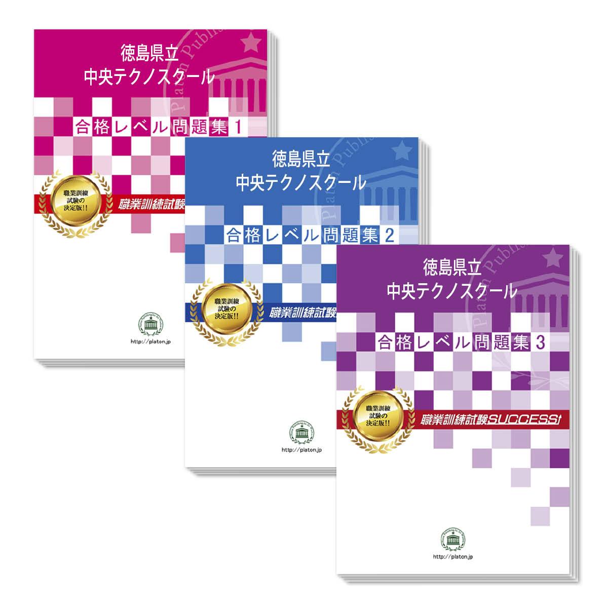 送料 激安☆超特価 代引手数料無料 徳島県立中央テクノスクール 3冊 絶品 受験合格セット問題集