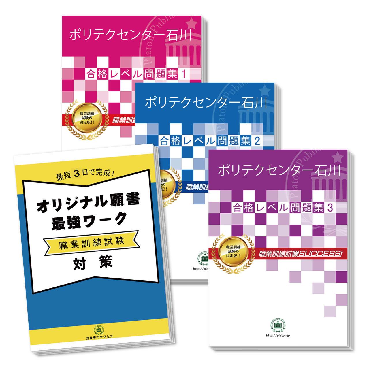 【送料・代引手数料無料】ポリテクセンター石川・受験合格セット(3冊)+オリジナル願書最強ワーク