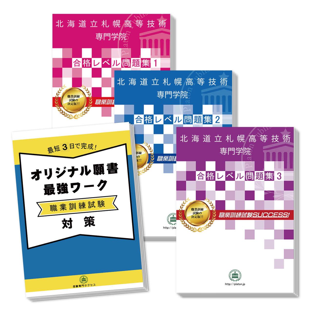 送料 代引手数料無料 サンプル2 ついに入荷 オリジナル願書最強ワーク 3冊 上等 受験合格セット