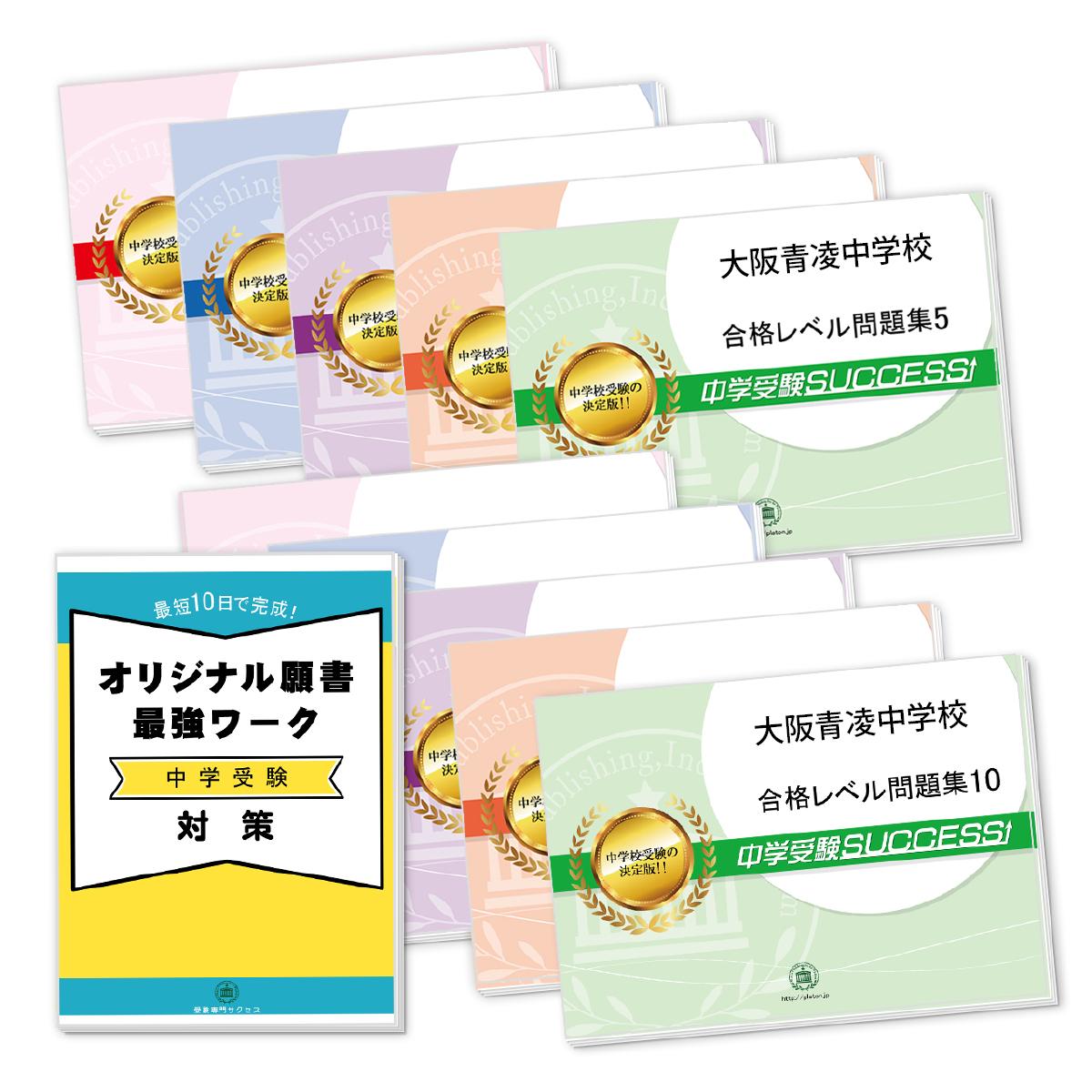 本物◆ 送料 代引手数料無料 大阪青凌中学校 定価の67%OFF 受験合格セット オリジナル願書最強ワーク 10冊