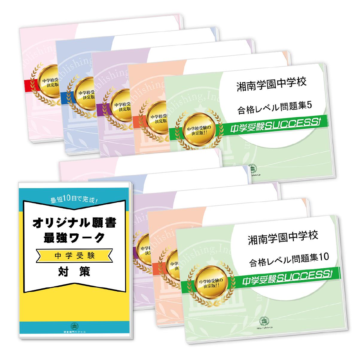 送料 代引手数料無料 公式 湘南学園中学校 新生活 オリジナル願書最強ワーク 受験合格セット 10冊