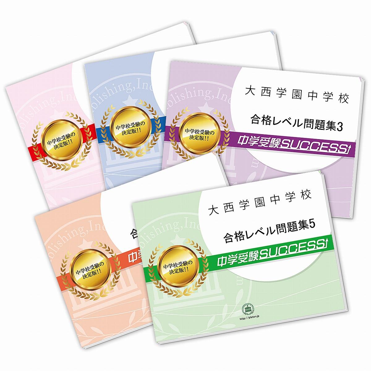 【送料・代引手数料無料】大西学園中学校・直前対策合格セット(5冊)