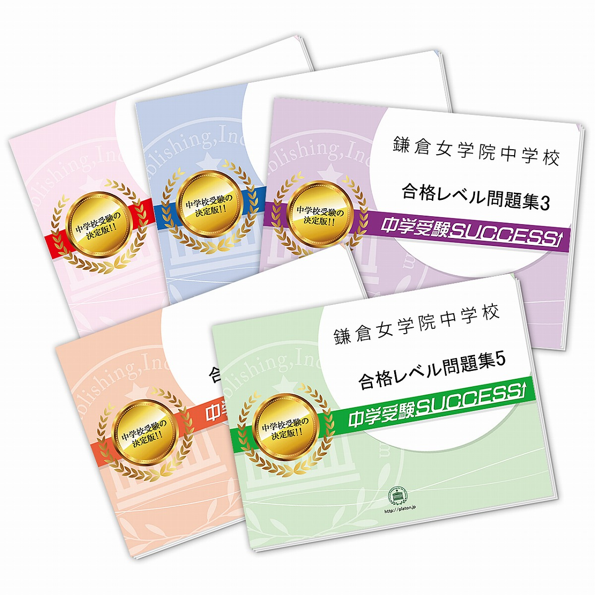 送料 代引手数料無料 超安い 鎌倉女学院中学校 大放出セール 直前対策合格セット 5冊
