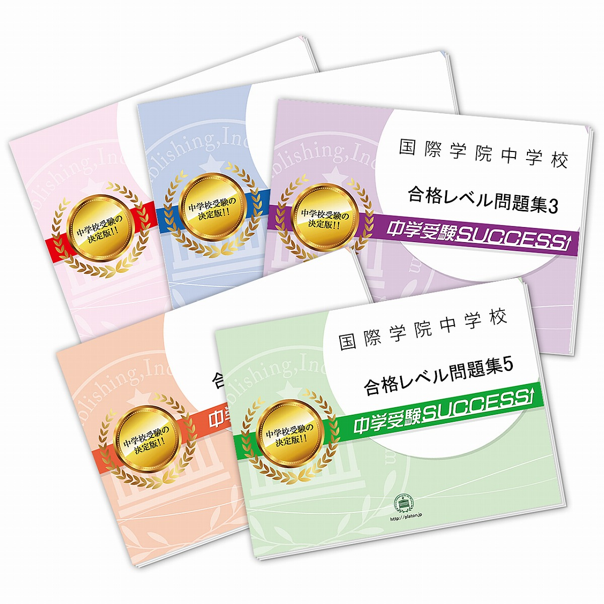 【送料・代引手数料無料】国際学院中学校・直前対策合格セット(5冊)