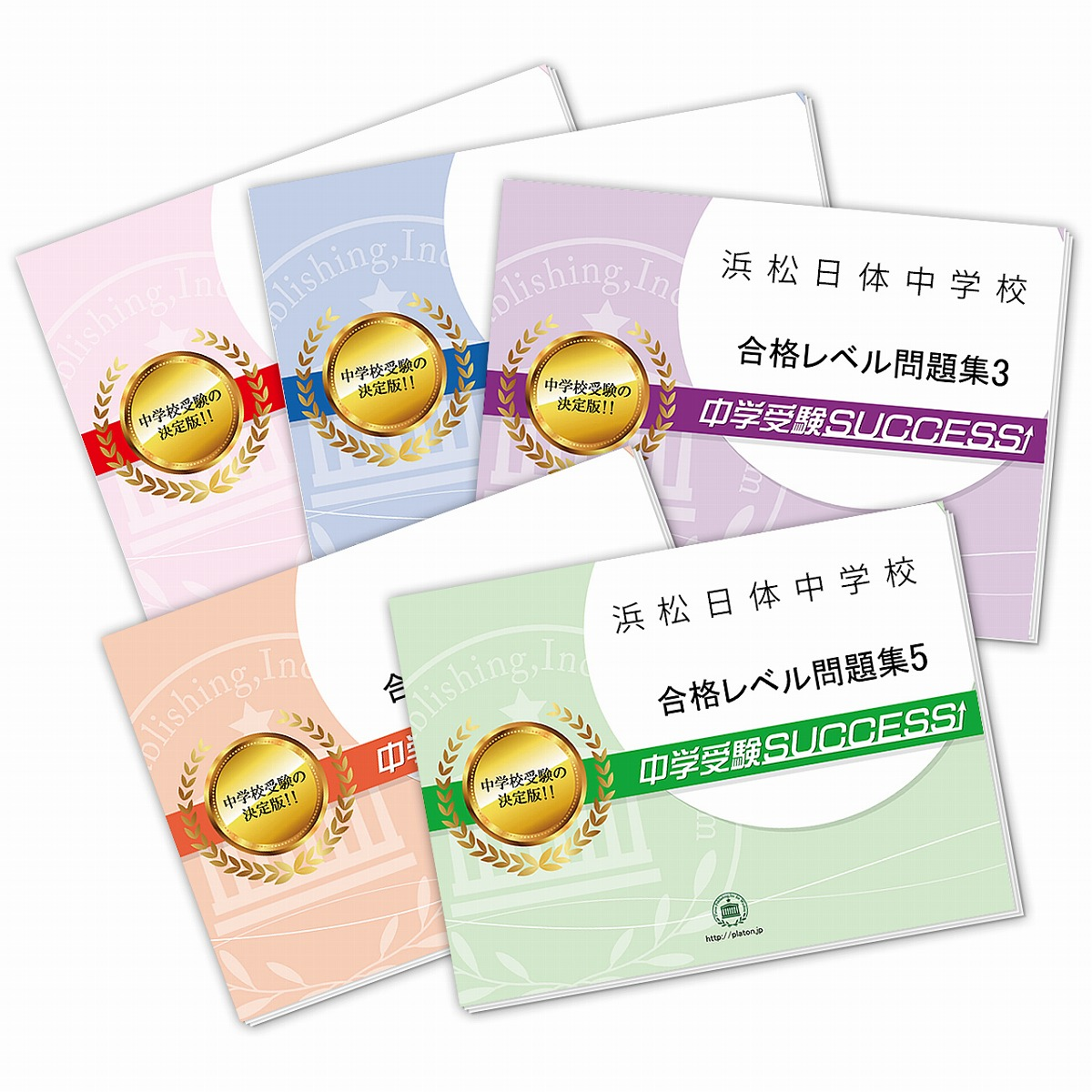 【送料・代引手数料無料】浜松日体中学校・直前対策合格セット(5冊)