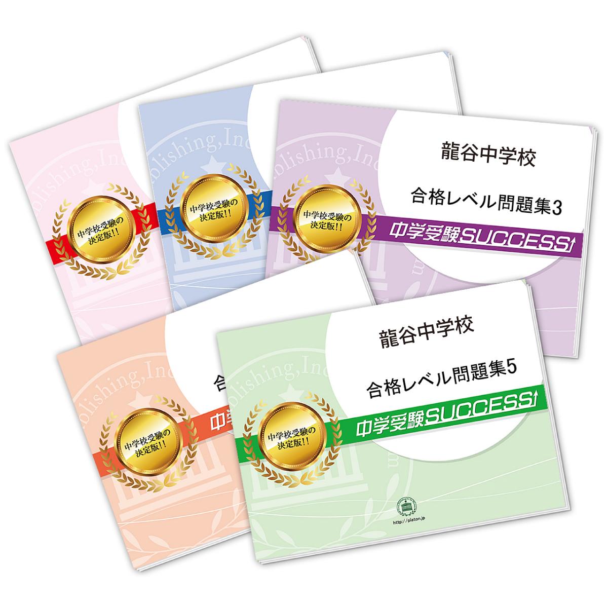 【送料・代引手数料無料】龍谷中学校・直前対策合格セット(5冊)