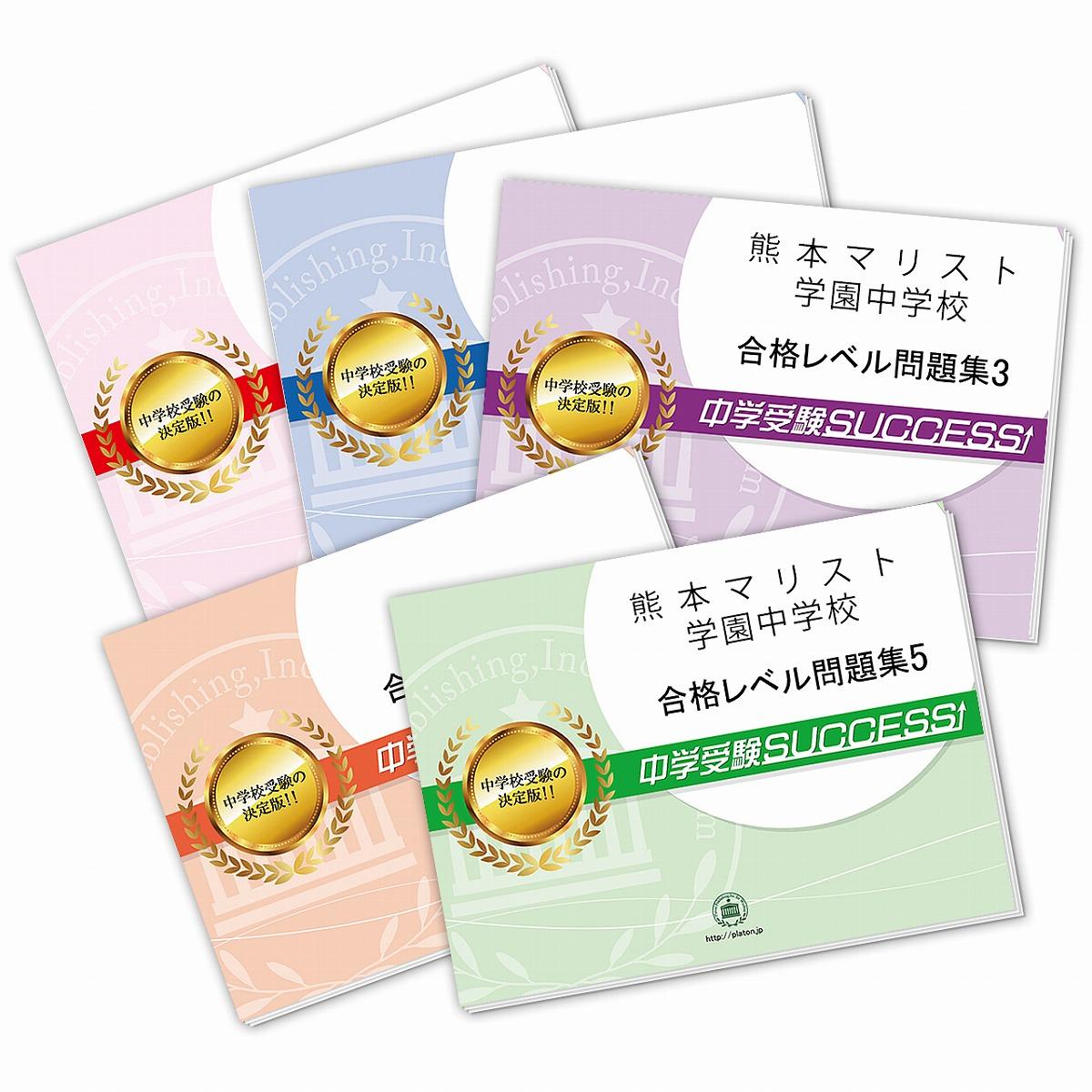 【送料・代引手数料無料】熊本マリスト学園中学校・直前対策合格セット(5冊)