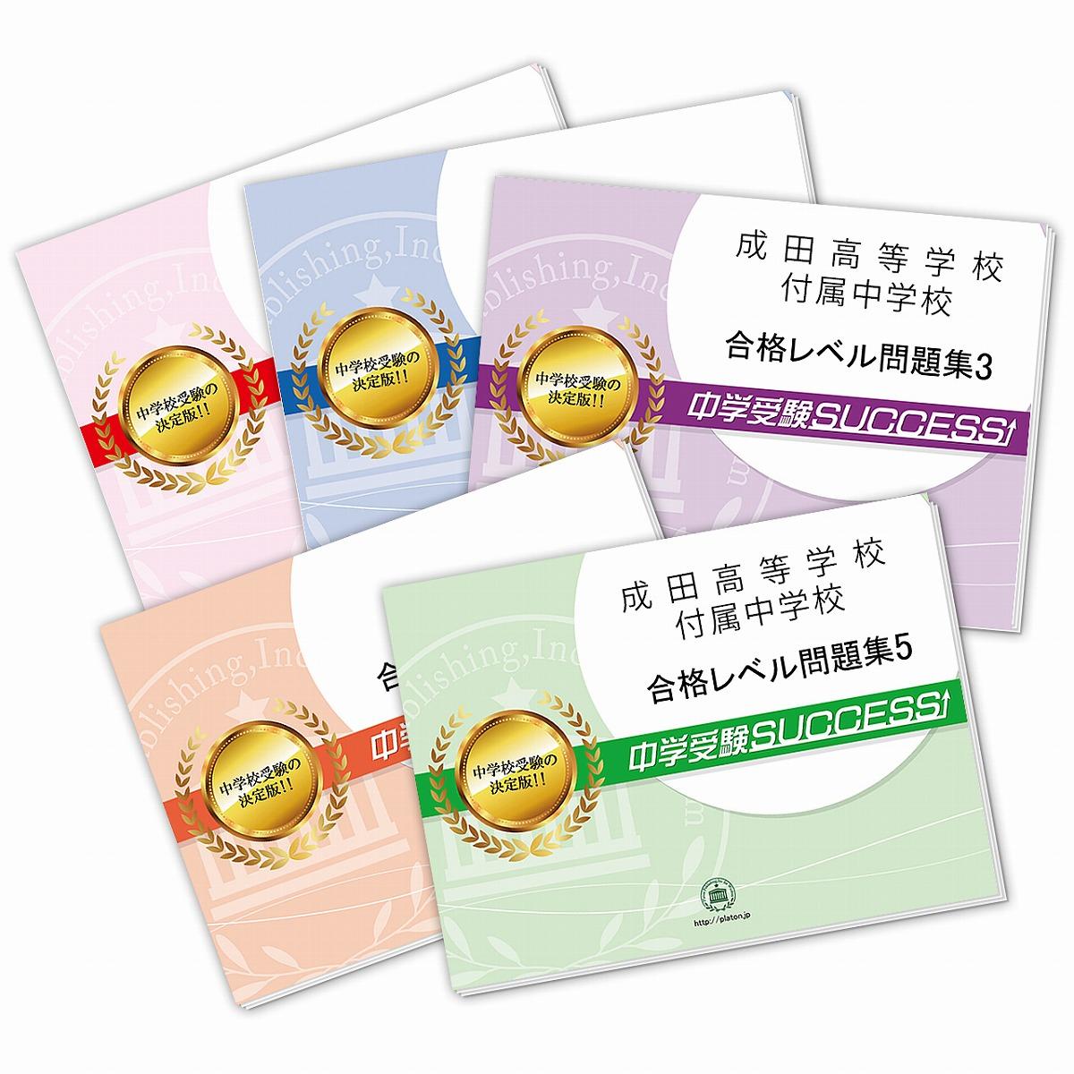 送料 代引手数料無料 5☆好評 成田高等学校付属中学校 5冊 超人気 直前対策合格セット