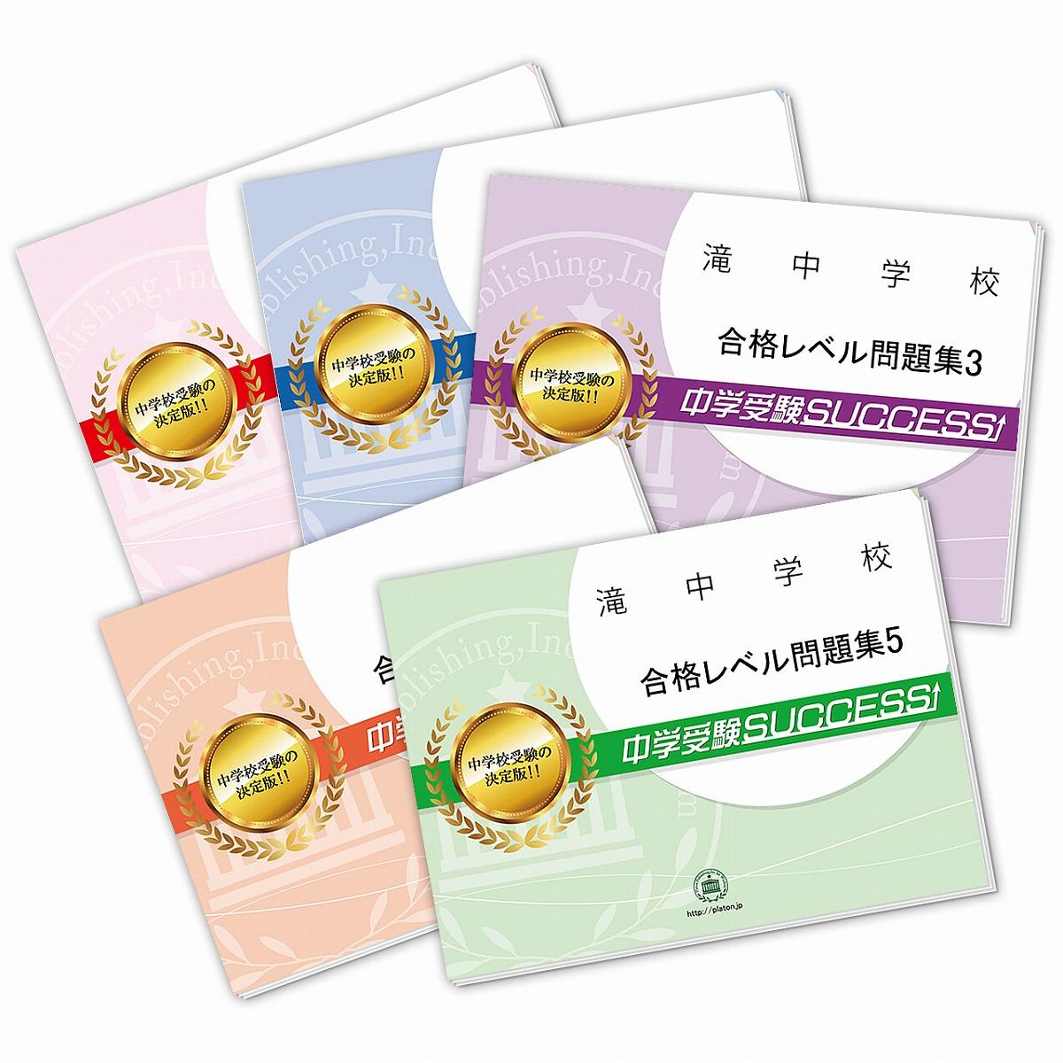 【送料・代引手数料無料】滝中学校・直前対策合格セット(5冊)