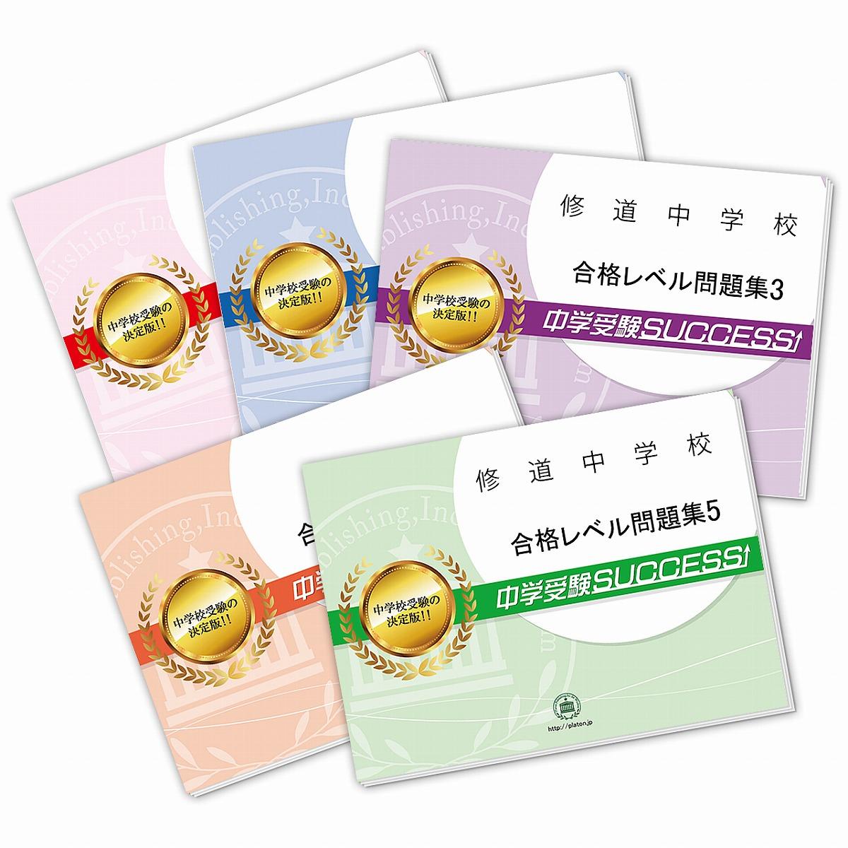 送料 マーケティング 代引手数料無料 修道中学校 5冊 買い取り 直前対策合格セット