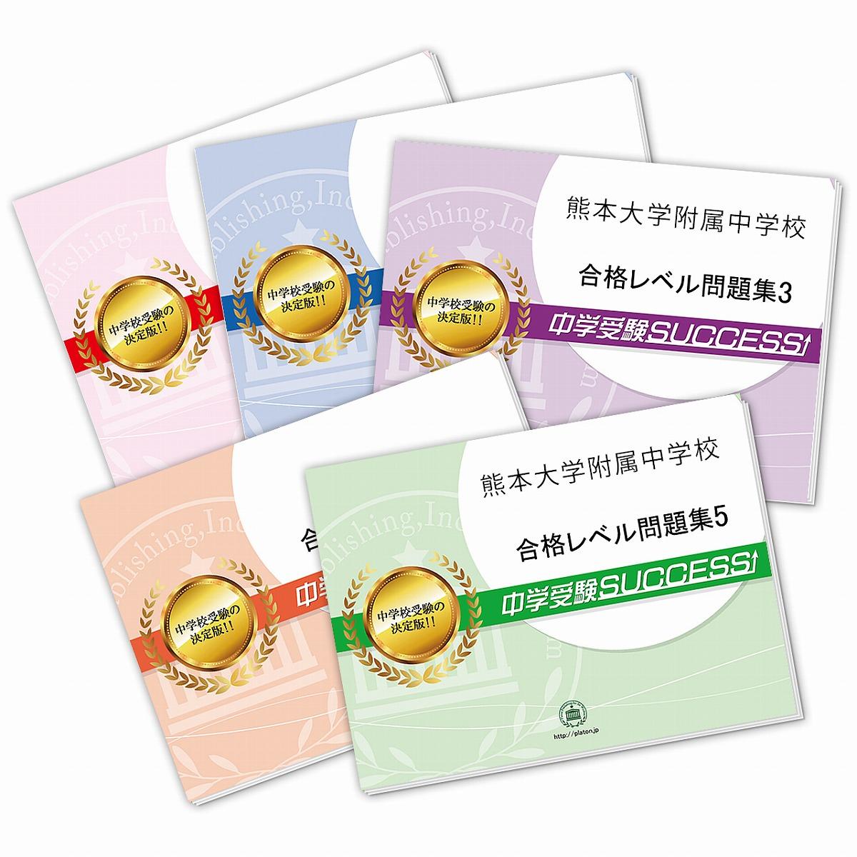 送料 代引手数料無料 熊本大学附属中学校 直前対策合格セット 5冊 4年保証 ※アウトレット品