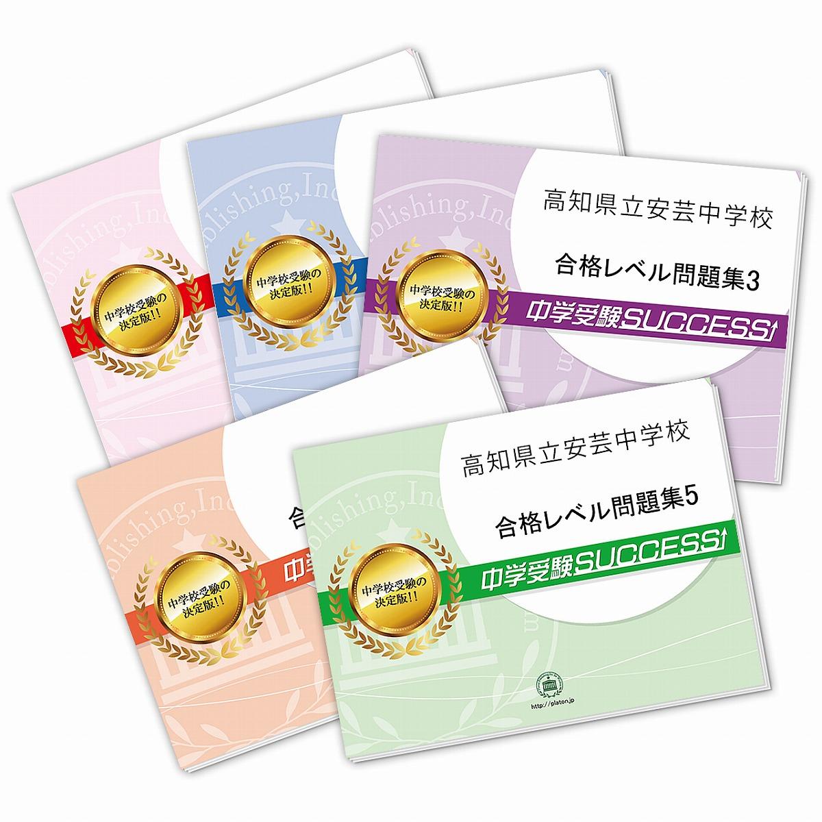 【送料・代引手数料無料】高知県立安芸中学校・直前対策合格セット(5冊)