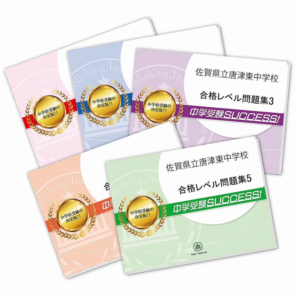 送料 初売り 代引手数料無料 有名な 佐賀県立唐津東中学校 直前対策合格セット 5冊