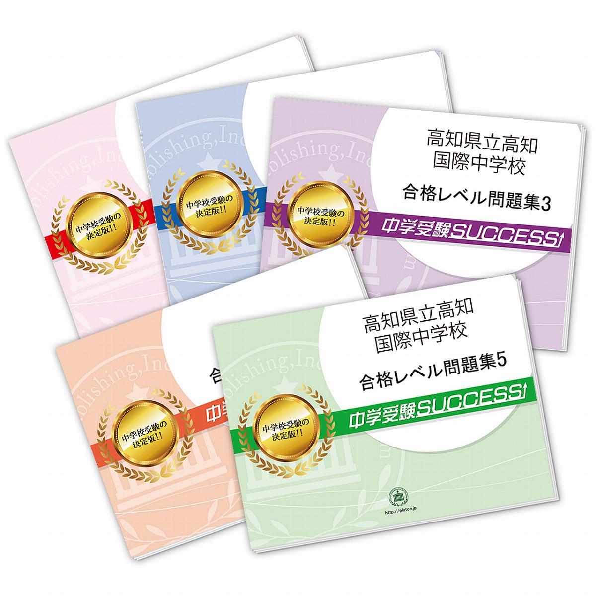 【送料・代引手数料無料】高知県立高知国際中学校・直前対策合格セット(5冊)