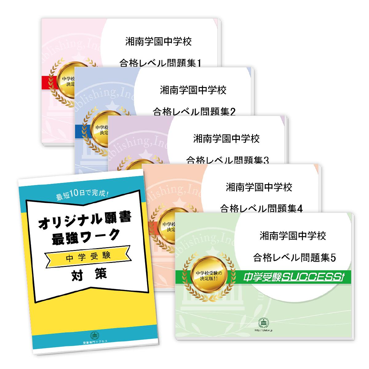 ◇限定Special Price 送料 代引手数料無料 湘南学園中学校 5冊 直前対策合格セット オリジナル願書最強ワーク 格安 価格でご提供いたします