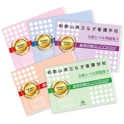 本物 送料 代引手数料無料 和歌山県立なぎ看護学校 ショッピング 5冊 合格セット問題集